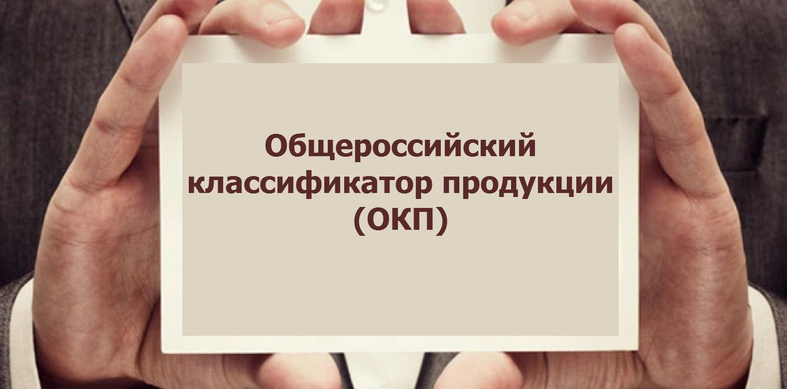 Коды ОКП
